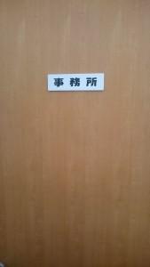 「事務所」 (1)