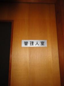 管理人室 (4)