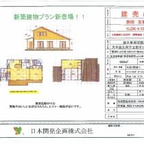 建築プラン付き土地「玉取平」№449