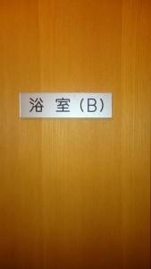 浴室(B) (2)