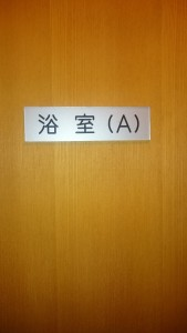 浴室(A)前(8)