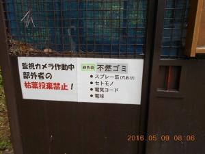 s-高雄台ごみ対応1 (2)