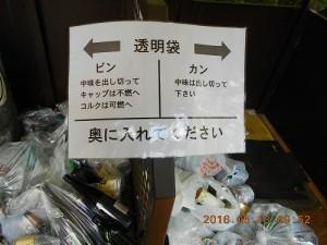 s-ごみだし注意書き (1)