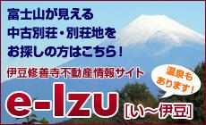 banner_e-izu