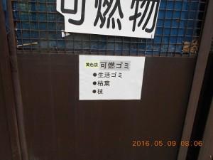 s-高雄台ごみ対応1 (3)