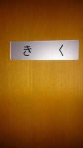「きく」 (3)