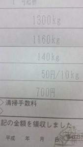 12.27料金DSC_0488