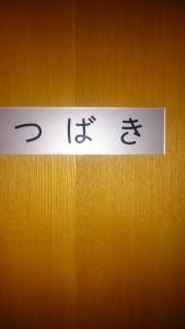 「つばき」前 (1)