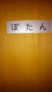 「ボタン」 (4)